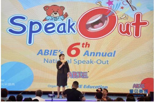 爱贝英语举行第六届Speak Out天下风度秀举动