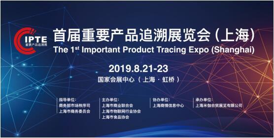 """上海""""码上可见"""",首届重要产品追溯展览会"""
