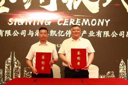 杭州逐一科技與浙江凱億達成戰略合作,共建智慧停車新生態