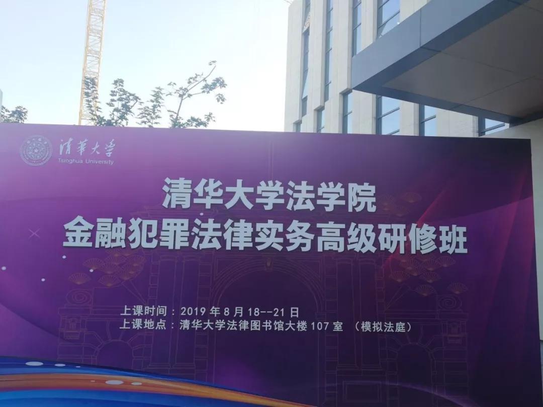 清华大学法学院金融犯罪法律实务高级研修班开