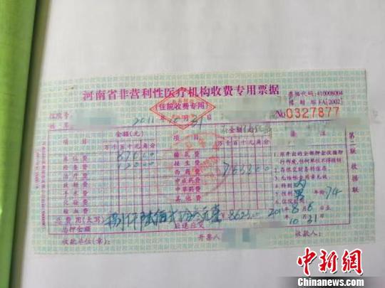 老刘和吴某伪造的住院收费票据。海盐公安提供