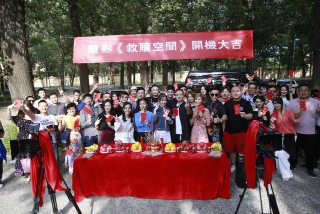 電影《救贖空間》于北京順義正式開機