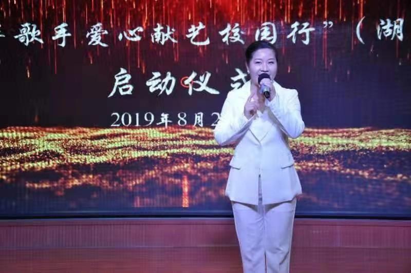 """""""中华歌手爱心献艺校园行""""在岳阳市春雷学校举行"""