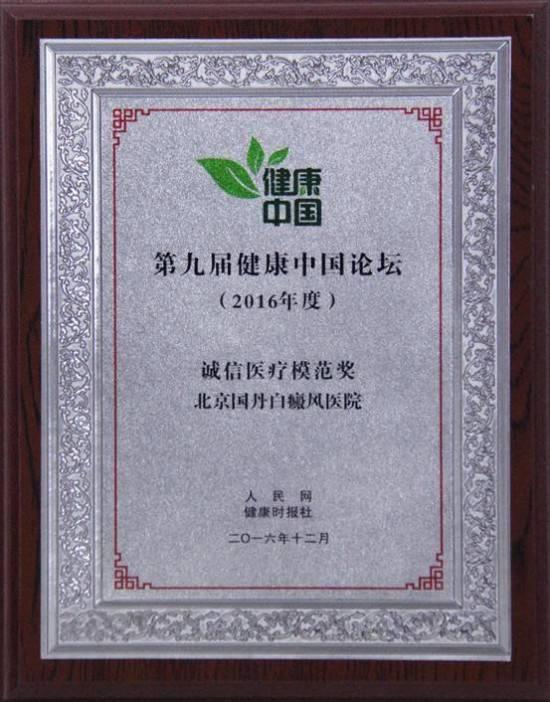 诚信医疗模范奖单位北京国丹白癜风医院