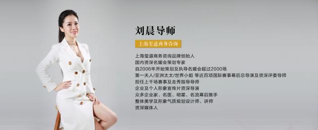 """上海玺道品牌创始人刘晨:""""她经济""""时代名媛会策划专家"""
