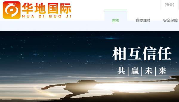 华地国际:投资门槛低,理财品种丰富