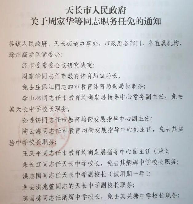 安徽天少宣布掀晓干部职务任免述讲:触及多所教校校少