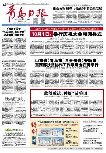 """自贸区挂牌后怎么""""闯""""?济青烟三市党报密集发声"""