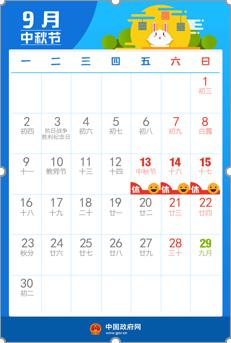 """当""""中秋佳节""""遇上""""民族盛会""""  河南省交通运输厅提前发布高速出行信息"""
