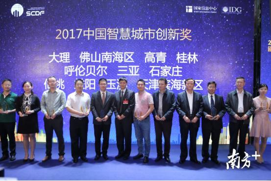 第十九届中国国际高新技术成果交易会上,南海区获得2017中国智慧城市创新奖。南海政数局供图