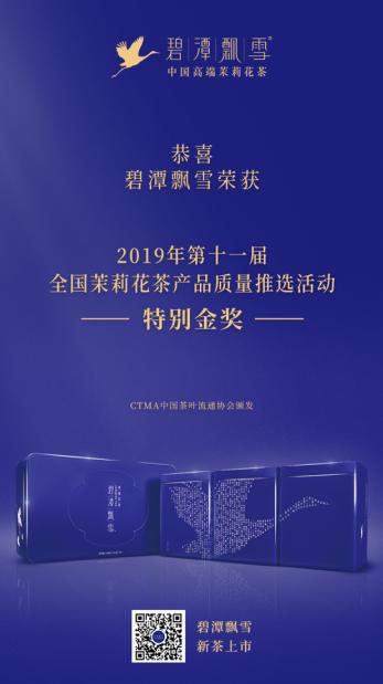 碧潭飘雪获2019全国茉莉花茶产品质量推选活动特别金奖