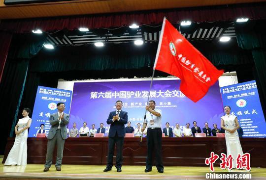 图为现场举行第六届中国驴业发展大会交旗仪式。 赵永祥摄