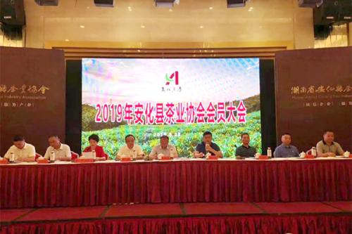 湖南华莱董事长陈社强被聘为安化县茶业协会名誉会长