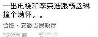 杨丞琳李荣浩领证 今日也是李荣浩出道6周年