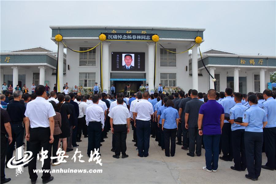 滁州明光社会各界送别因公牺牲民警杨春林