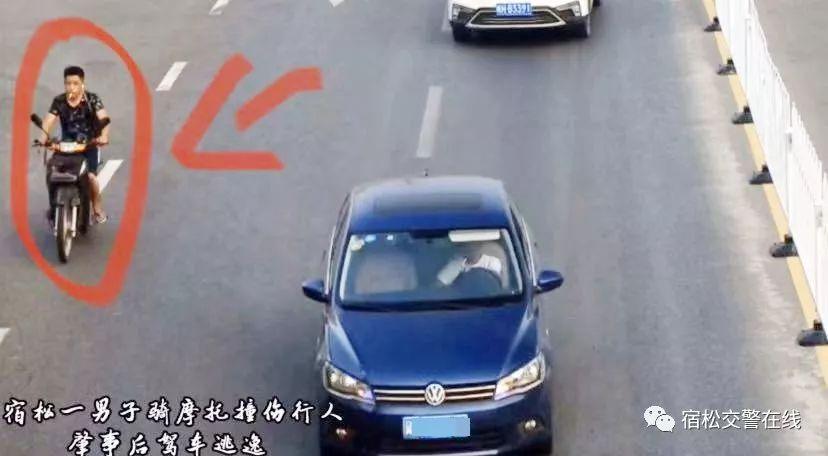 交通肇事后 安庆这个男子从没有摄像头的地方跑了