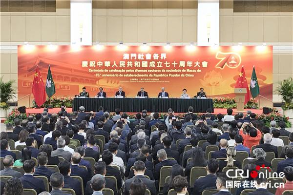 澳门特区政府27日举办社会各界庆祝中华人民共和国成立七十周年大会。