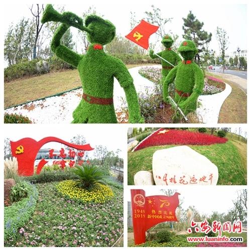 喜迎国庆佳节 六安城区街头现主题绿雕
