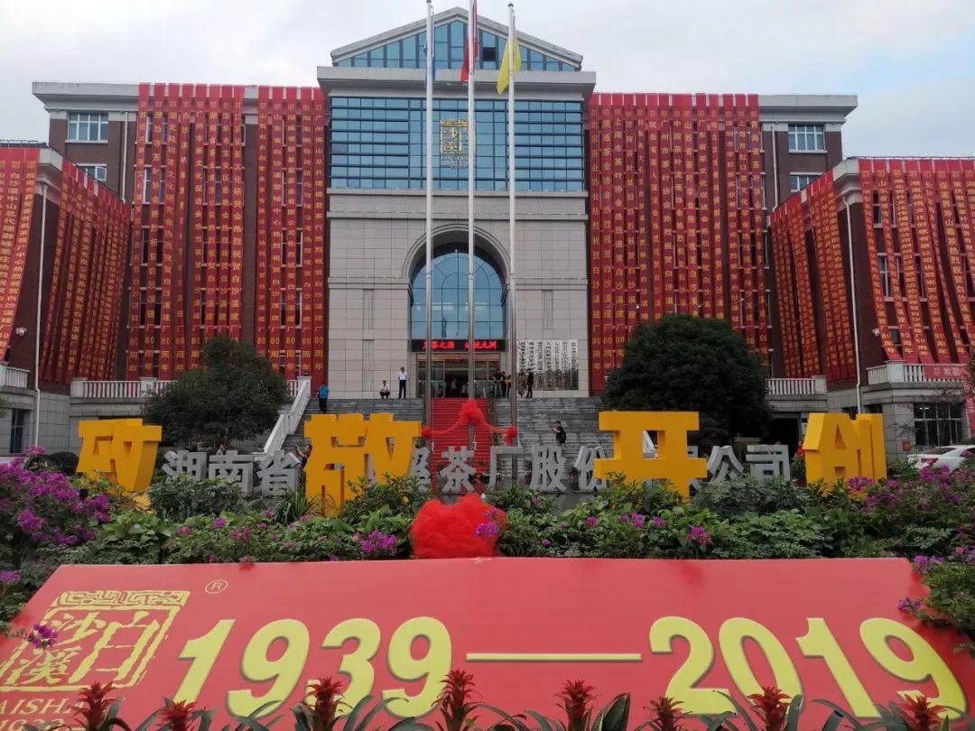 湖南省白沙溪茶厂建厂80周年庆典隆重举行
