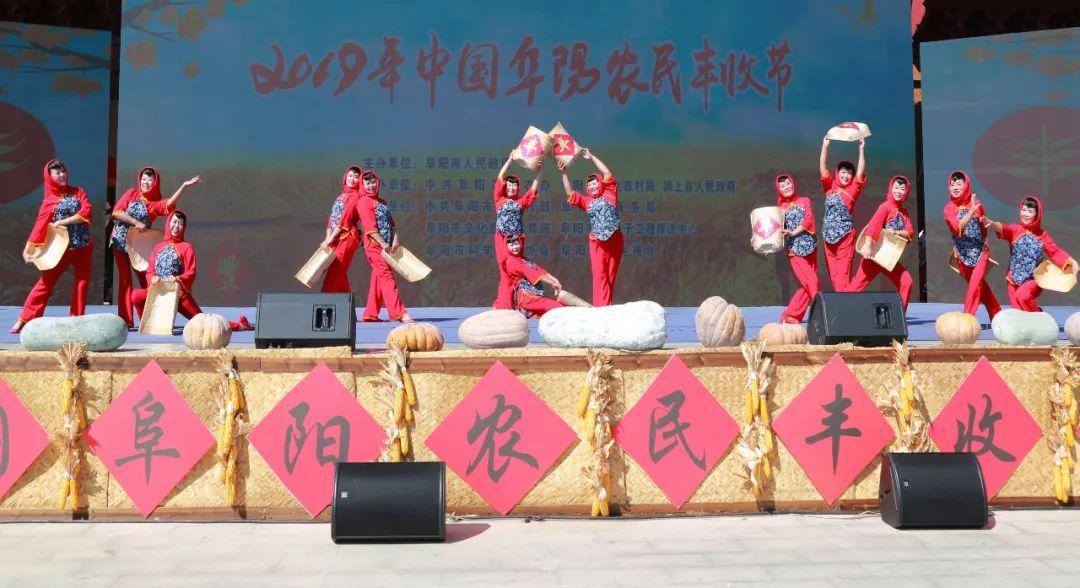 阜阳欢庆中国农民丰收节!