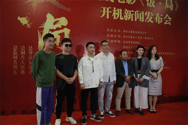 电影《饭·局》于9月28日在苏州开机