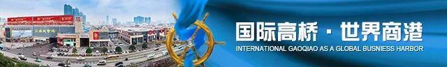 湖南高桥大市场与株洲芦淞市场强强合作 举办市场采购国际采购对接会