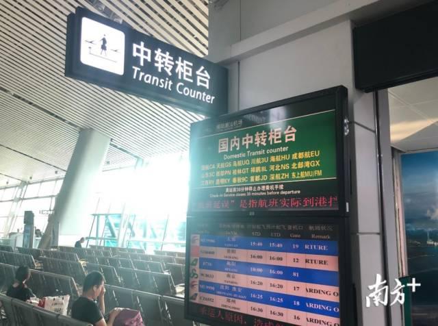 机场的提示标语牌。