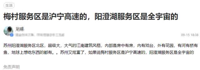 11选5江苏 旅游经济为何这么强?他们连高速11选5服务 区都搞成了景区模样