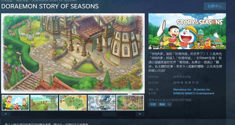 Steam《哆啦A夢:牧場物語》正式發售 售價228元