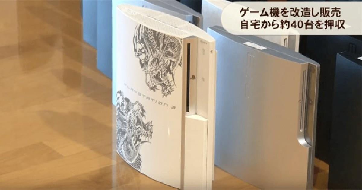 消息!日本一男子因破解并转售索尼PS3游戏主机而被捕