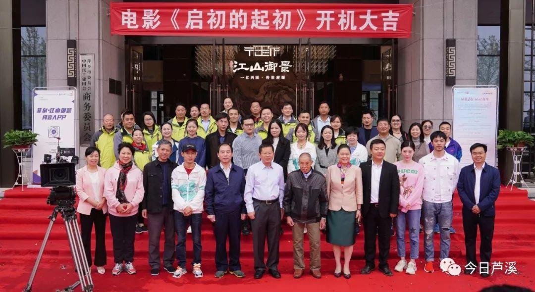 电影《启初的起初》开机仪式在芦溪县隆重举行