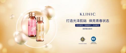 [热点]赏新之旅|匠心之作KLINIC胶原蛋白肽饮重磅推出