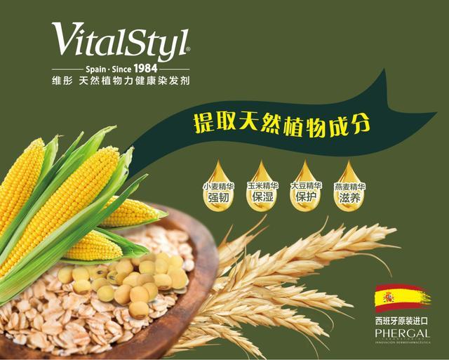 滚动:维彤VitalStyl染发剂,给老人生活带来一份健康与精彩