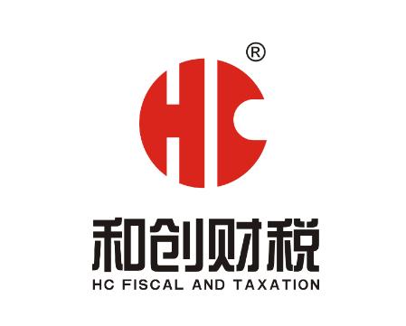 和创财税东莞分公司