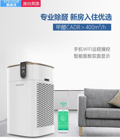 推荐:去除甲醛空气净化器哪个牌子好,新房怎么快速除甲醛