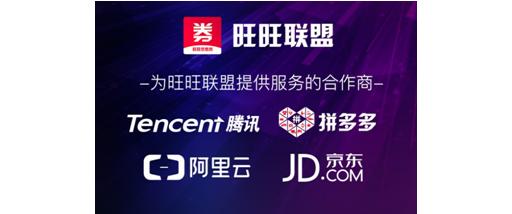 旺旺联盟5g时代的社交电商平台