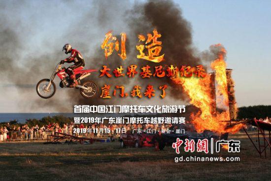 江门将举办摩托车文化旅游系列活动。作者:主办方提供