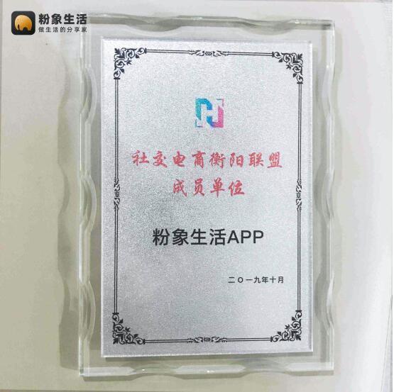 2019社交电商衡阳峰会,粉象生活受邀参加