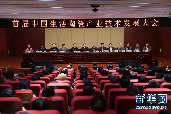 首届中国生活陶瓷产业技术发展大会在郑州举行