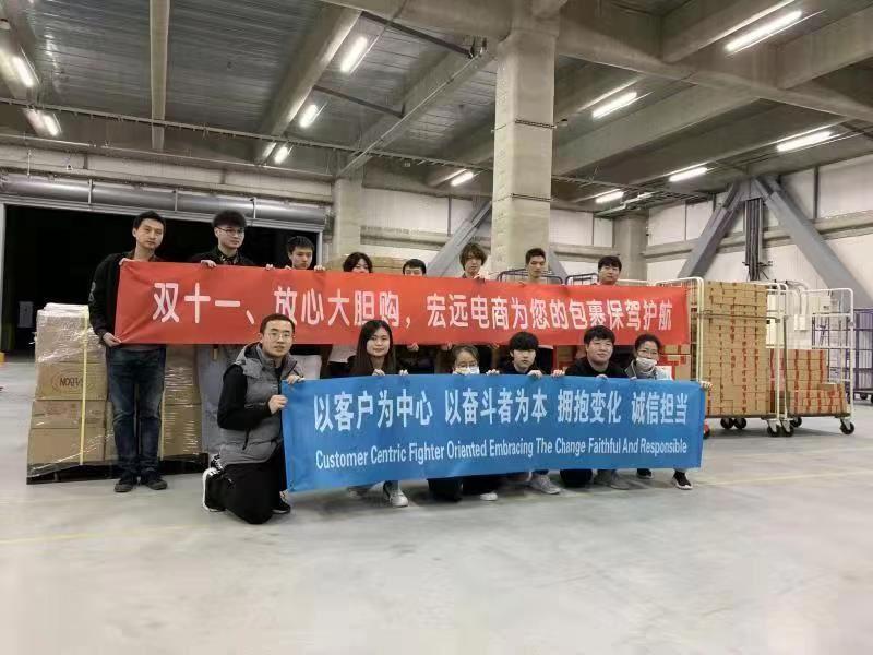 """跨境电商宏远集团联动全球海外仓 保障跨境电商""""双十一""""时效"""
