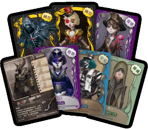 第五人格卡牌游戏介绍