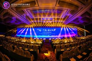 薇门受邀参加2019社交电商衡阳峰会