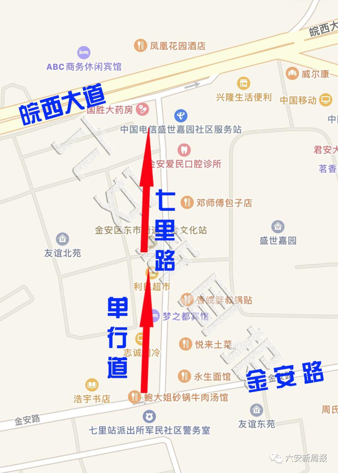 公兴搬迁  六安城区首设单行道!这5条路千万别走错了!