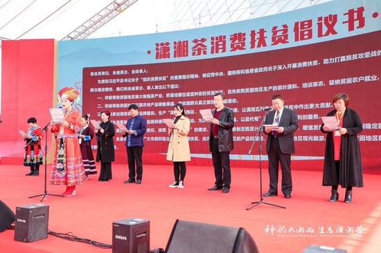 潇湘茶消费扶贫企业代表发出消费扶贫倡议
