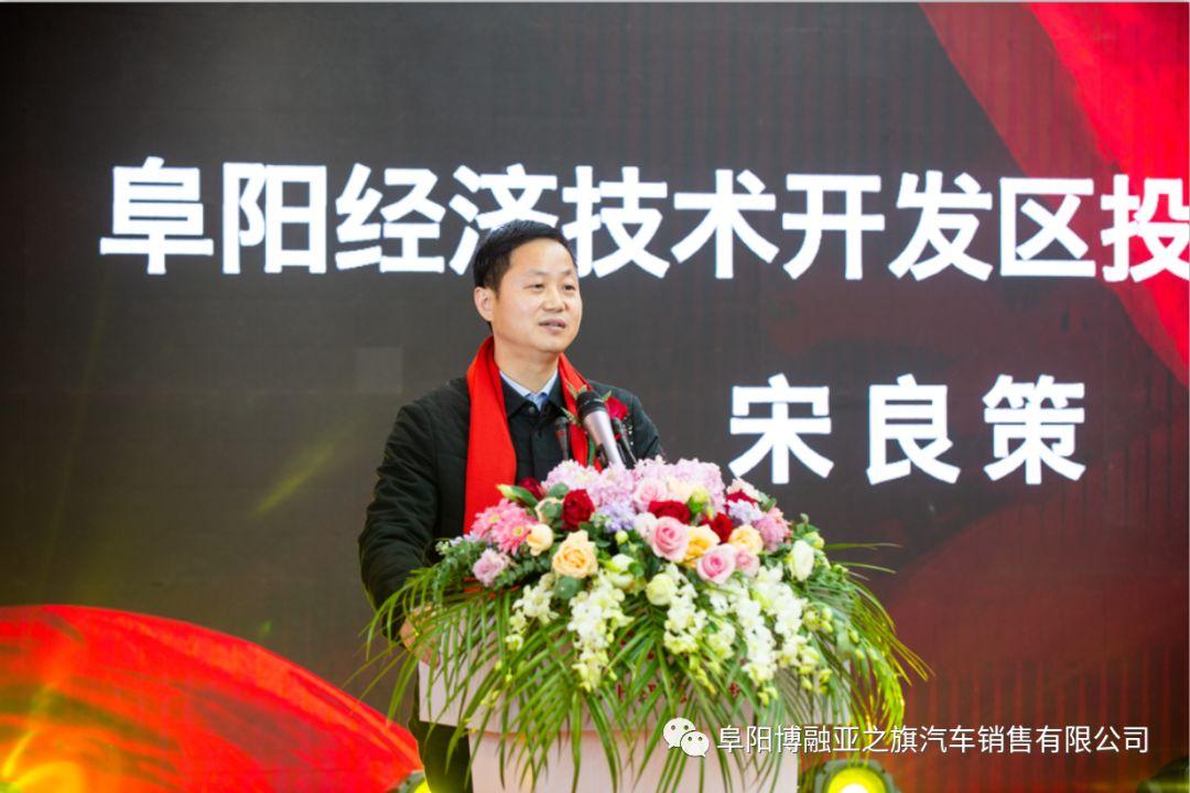 广州蚂蚁搬迁 【阜阳博融亚之旗】开业典礼圆满落幕!