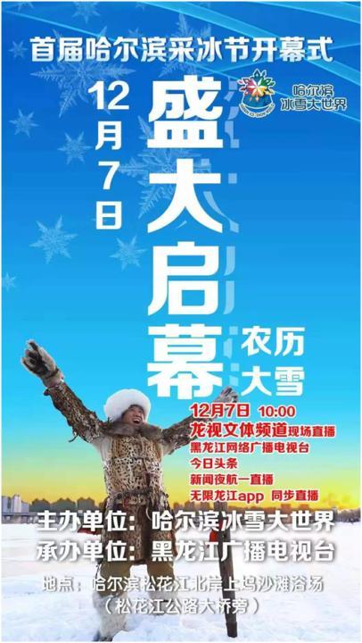 首届哈尔滨采冰节开幕