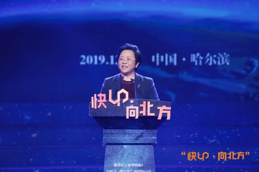 """燃!黑龙江&快手网络合作暨""""快UP?向北方""""融媒创新大会闪耀北方"""