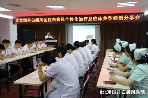 精彩:北京国丹白癜风医院举办白癜风个性化治疗与临床典型病例分享会