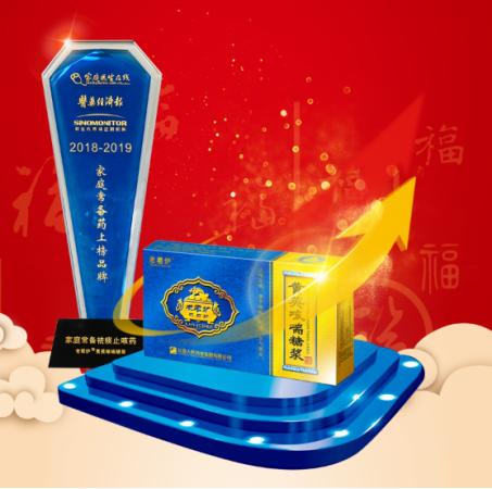 """2019减肥药品排行榜_入围""""2019年中国家庭常备药品排行榜"""",中新"""