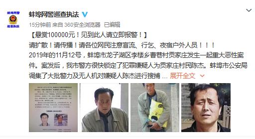 蚌埠警方:犯罪嫌疑人陳杰或藏在合肥、六安、淮南等地
